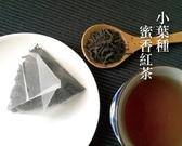 【單包蜜香紅茶12克/包】-三角立體茶包 小葉綠蟬 淡淡蜜香 單獨體驗價