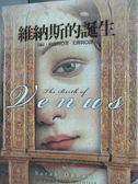 【書寶二手書T8/翻譯小說_HNW】維納斯的誕生_尤傳莉, 莎拉‧杜南特