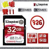 金士頓 Kingston Canvas React 32G SD 記憶卡 讀100MB 寫80MB 32GB SDR