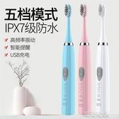 電動牙刷成人家用軟毛超聲波非充電防水美白全自動網紅款情侶牙刷瑪奇哈朵
