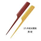 木紋尖尾梳(長)-密 2入 YR106 梳子