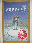 【書寶二手書T7/少年童書_FVP】賣翅膀的小男孩_賈克塔哈馮