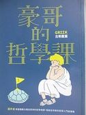 【書寶二手書T1/哲學_C66】豪哥的哲學課-古希臘篇:寫給全年齡的哲學入門故事集_蒲世豪