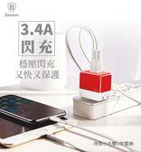 Baseus 倍思 小方雙U快充摺疊款 3.4A充電器 閃充 豆腐頭 充電頭 Type-C快充頭 雙USB口