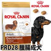 【ZOO寵物樂園】法國皇家PRD28臘腸成犬飼料-1.5kg