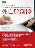 (二手書)死亡解剖檯