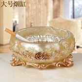 高檔歐式煙灰缸創意個性煙灰缸帶蓋客廳復古家用煙缸茶幾家居裝飾