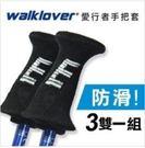 【手把套2入超值組】專用於愛行者健走杖 愛行者北歐式健走時 避免手汗 提升舒適握感