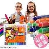 兒童彩繪筆 24色炫彩水容油畫棒 旋轉蠟筆