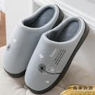 棉拖鞋男家用室內軟底保暖防滑毛拖鞋女【毒...