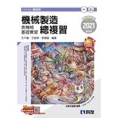升科大四技 機械製造(含機械基礎實習)總複習(2021最新版)(附解答本)
