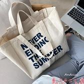 帆布包ANDCICI@自制系列~慵懶風~大容量帆布包女側背手提學生書包購物袋 芊墨左岸