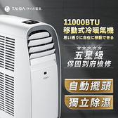 【TAIGA 大河】6-8坪冷暖除濕移動式空調11000BTU(TAG-CB1053-A) 除濕 移動式