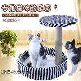 推薦貓爬架貓抓板貓樹貓玩具貓窩寵物用品(滿1000元折150元)