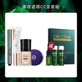 DR.CINK達特聖克 禦痘遮瑕CC全套組【BG Shop】抗痘遮瑕筆+防曬+CC霜+蜜粉