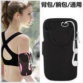 運動臂包跑步手機包健身運動裝備手臂包跑步包男女臂套臂帶手包手腕包 造物空間