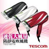 【日本TESCOM】速乾大風量防靜電吹風機 TID2100TW(珍珠白/尊爵黑/朱丹紅)