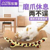 貓抓板大號磨爪器瓦楞紙貓窩貓磨爪板貓沙發貓爪板貓玩具貓咪用品YXS『夢娜麗莎精品館』