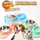 【🐱🐶培菓桃園48H出貨🐰🐹】dyy》寵物自動兩用飲水餵食碗 雙碗(帶304不銹鋼碗)36*23cm