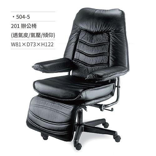 主管辦公椅(透氣皮/有扶手/氣壓式+傾仰)504-5 W81xD73xH122