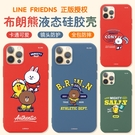 LINE 布朗熊蘋果12 Pro Max手機殼iphone12 Pro液態硅膠可愛軟殼