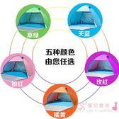 沙灘全自動帳篷戶外3-4人1秒速開免搭建露營家庭2人草地休閒帳篷xw