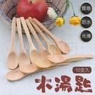 木湯匙 木頭餐具 木製湯匙 10入 環保餐具 木質湯匙 木頭餐匙 勺子 湯匙 瓢羹