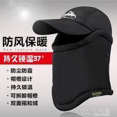 騎行面罩 保暖頭套男女冬季騎車防風帽全臉戶外口罩裝備防寒摩托車騎行面罩 交換禮物