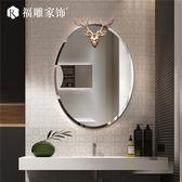 現代簡約壁掛鏡子洗手間鏡立體浮雕梳妝台化妝鏡防霧衛生間浴室鏡【九折下殺】