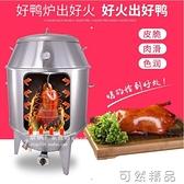 佳美烤鴨爐中高壓燃氣木炭兩用雙層商用煤氣天然氣燒鴨雞鵝烤羊爐 雙12全館免運