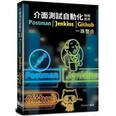 介面測試自動化極緻應用:Postman Jenkins Github一路整合