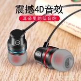 電競耳機-耳機入耳式高音質通用男女生線掛耳電競遊戲吃雞運動耳塞 東川崎町