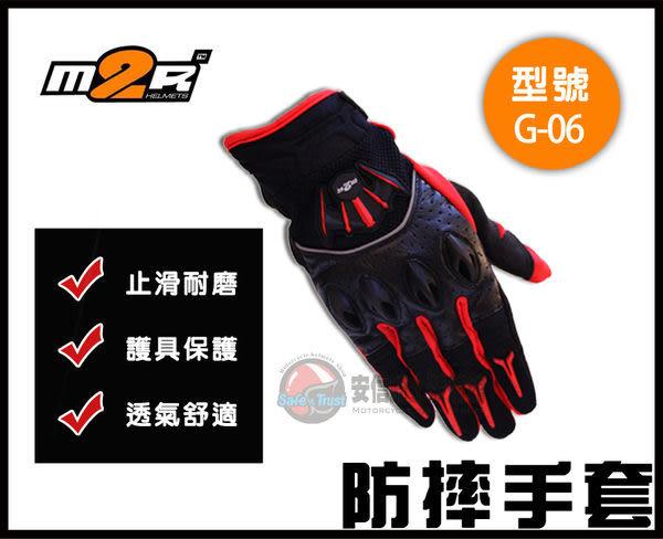 [中壢安信]M2R G-06 G06 防摔手套 紅色 透氣設計 四指護具加強防護