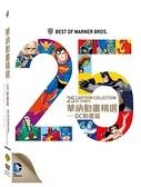 【停看聽音響唱片】【DVD】華納動畫精選-DC動畫篇