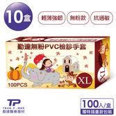 【勤達】PVC無粉手套(XL) -四季春夏秋冬繪畫風100入/10盒/箱-醫療、清潔、微透明手套