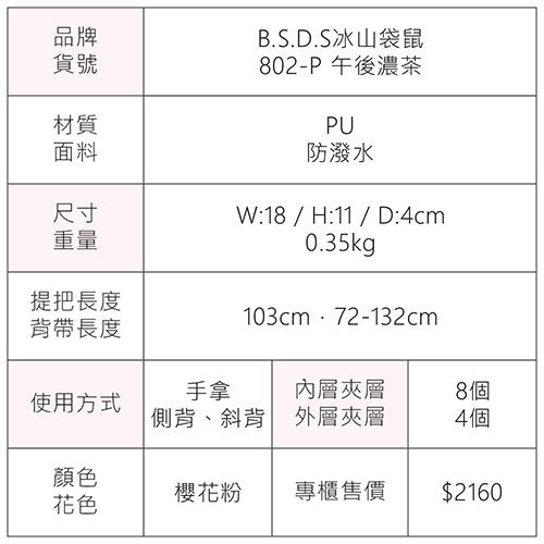 B.S.D.S冰山袋鼠 - 午後濃茶 - 輕奢風尚信封式晚宴包 - 櫻花粉【802-P】