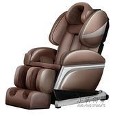 按摩椅全身電動多功能老人按摩器按摩沙髮 220v NMS 小明同學