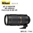 登錄送$3000 Nikon AF-S 80-400mm F4.5-5.6c G ED VR 買就送大砲雨衣、國祥公司貨 德寶光學