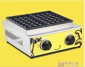 章魚小丸子機器商用雙板丸子機燃氣魚丸爐電熱魚丸機章魚燒    萌萌小寵igo