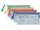 【奇奇文具】三燕COX 548H B8多用途防水防塵網格拉鍊袋