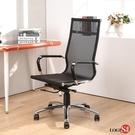 LOGIS安迪透氣網高背電腦椅 梳妝椅 ...