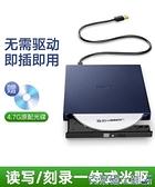 外置光驅 綠聯外置光驅usb盒移動便攜式type-c高速讀碟取器cd臺式dvd外接光驅盤刻錄機通用 快速出貨
