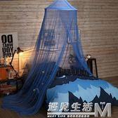 四季學生兒童蚊帳男孩圓頂藍色公主風宮廷1.2米1.5M1.8家用吊頂  igo 遇見生活