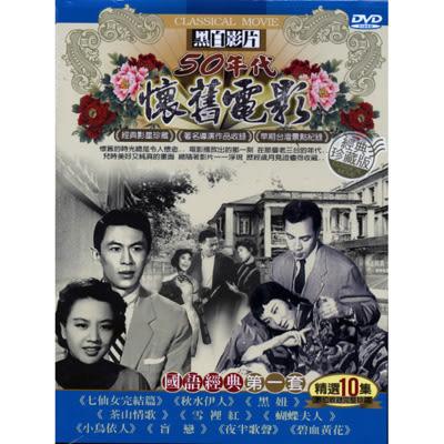 黑白電影-50年代懷舊電影-國語經典(第一套)DVD