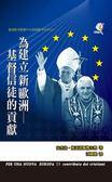 (二手書)為建立新歐洲:基督教信徒的貢獻