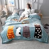 毛毯被子冬季毯子珊瑚絨法蘭絨床單加厚保暖床墊加絨雙層加密雲貂絨