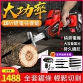 現貨 18VF鋰電往復鋸 充電式往復鋸 電動馬刀鋸 手持電鋸 全套配件 「時尚彩紅屋」