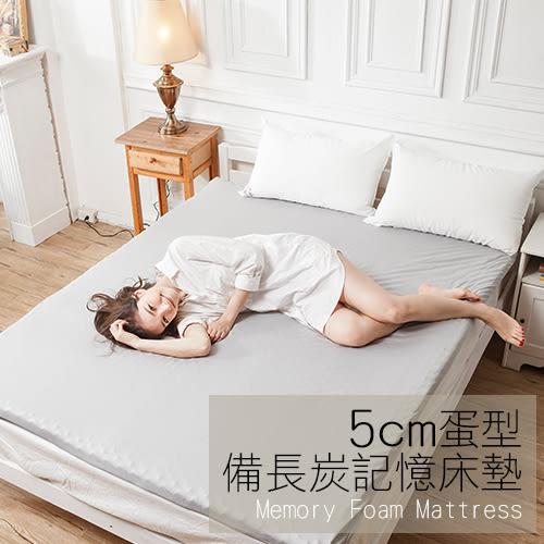 記憶床墊 / 單人加大蛋型5cm【吸濕排汗備長炭記憶床墊】3.5x6.2尺  鳥眼布套  戀家小舖台灣製ACM105