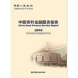 簡體書-十日到貨 R3Y【中國農村金融服務報告2016】 9787504990365 中國金融出版社 作者:中國
