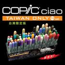日本原裝進口 COPIC Ciao 第三代麥克筆 72 Color TAIWAN 72色 臺灣色系 盒裝 /盒 (原廠公司貨)